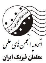 اتحادیه انجمن های علمی آموزشی معلمان فیزیک ایران