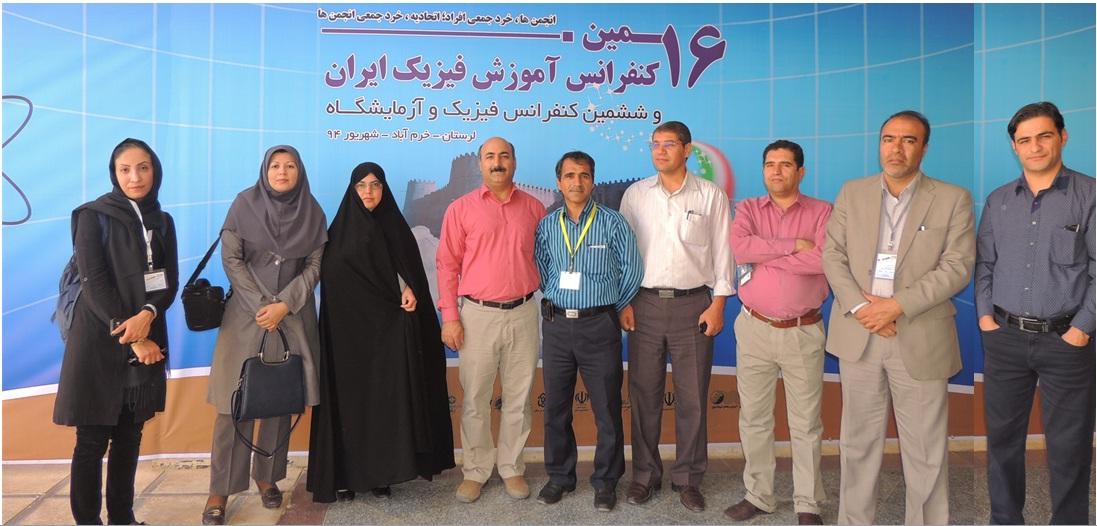 شرکت اعضای انجمن و گروه در کنفرانس آموزش فیزیک لرستان