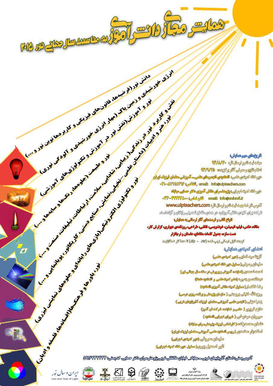 همایش ملی مجازی دانش آموزی به مناسبت سال جهانی نور 2015