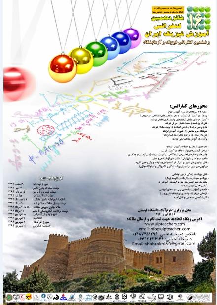شانزدهمین کنفرانس آموزش فیزیک ایران