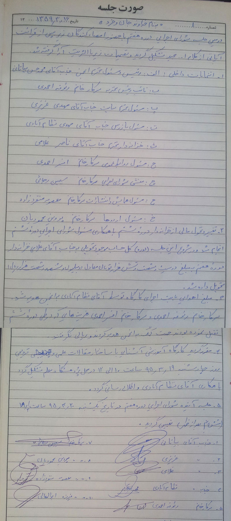 مصوبات دومین جلسه شورای اجرایی انجمن علمی - آموزشی معلمان فیزیک استان مرکزی