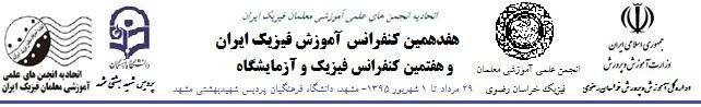 اعلام نتایج مرحله نخست داوری مقالات هفدهمین کنفرانس آموزش فیزیک ایران