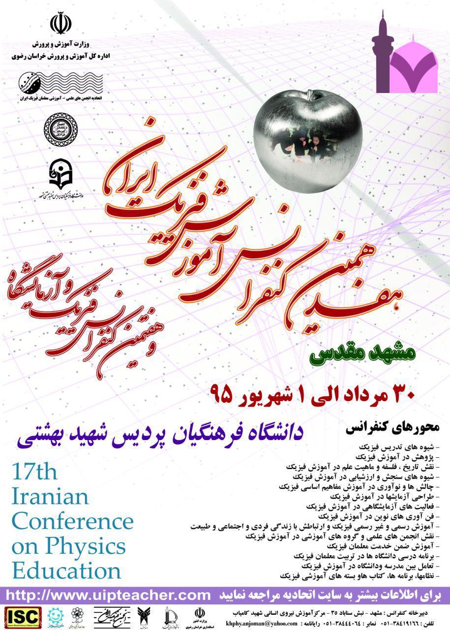 اتمام مهلت ثبت نام در کنفرانس آموزش فیزیک ایران و آخرین مهلت واریز وجه ثبت نام، و هزینه اسکان و غذا