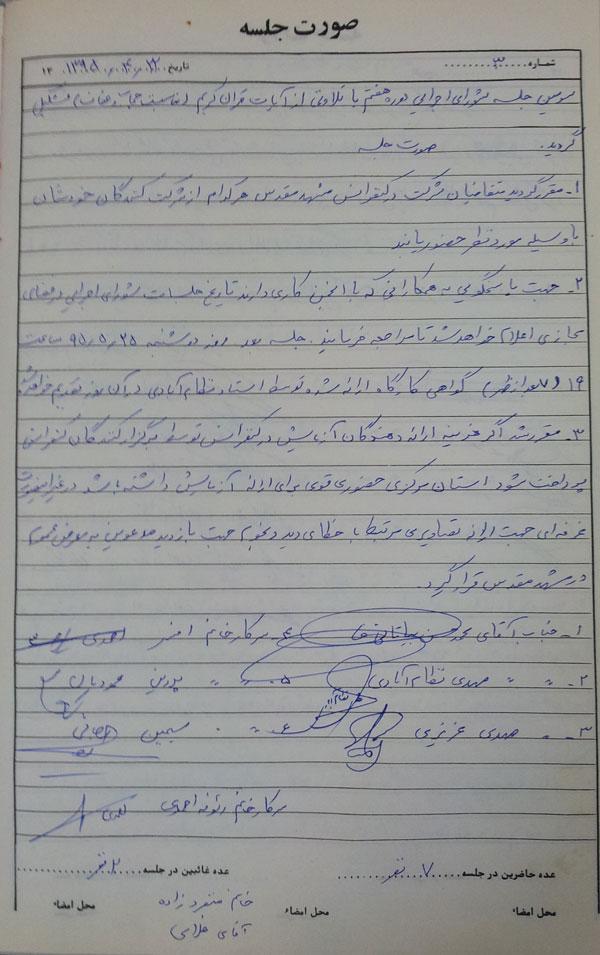 مصوبات سومین جلسه شورای اجرایی انجمن علمی - آموزشی معلمان فیزیک استان مرکزی