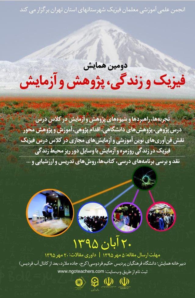 دومین همایش فیزیک و زندگی، پژوهش و آزمایش در انجمن شهرستانهای تهران