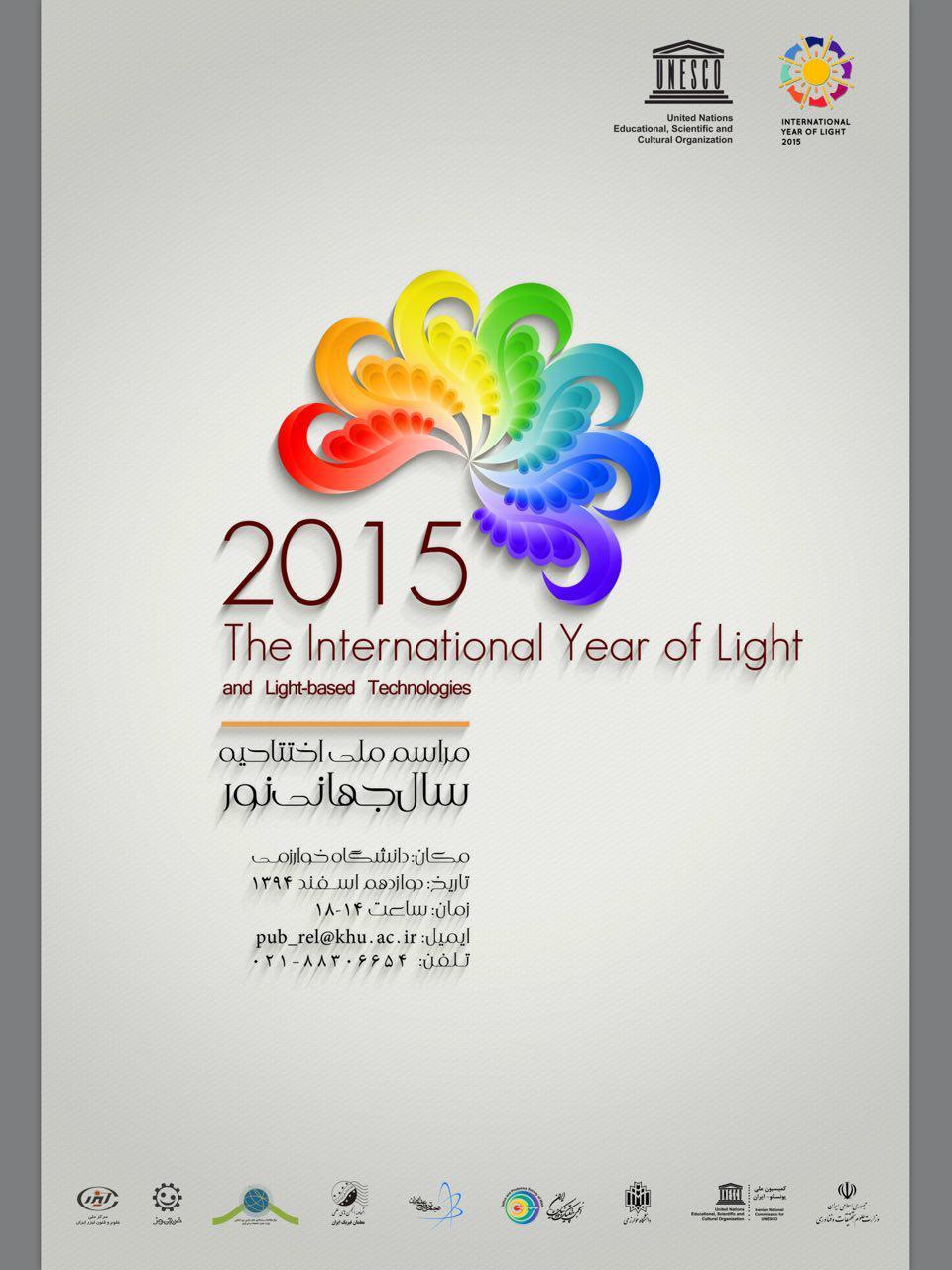 مراسم اختتامیه سال جهانی نور برگزار شد