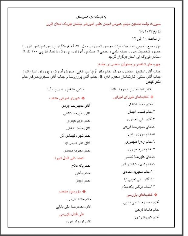 برگزاری اولین مجمع عمومی انجمن معلمان فیزیک البرز