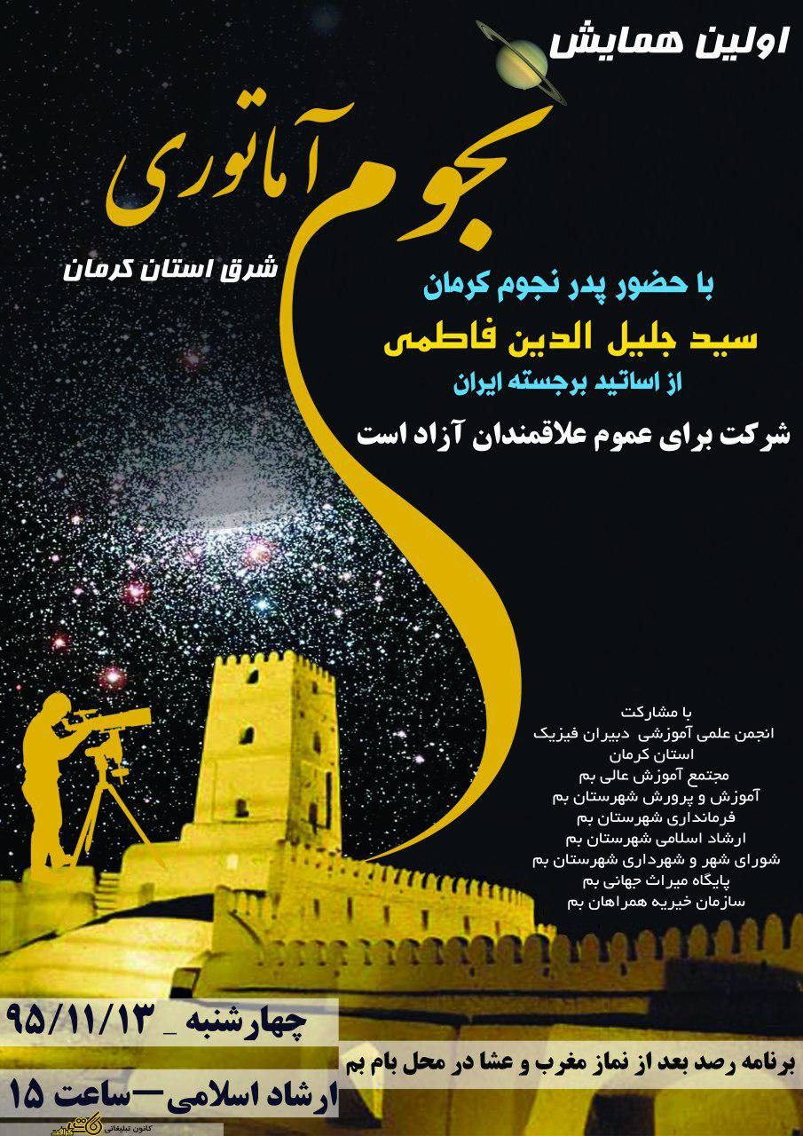 برگزاری اولین همایش نجوم آماتوری به همت انجمن فیزیک استان کرمان