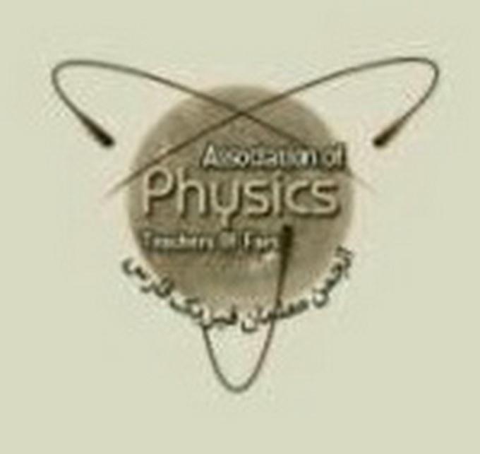 برنامه های دومین همایش دبیران فیزیک فارس در سال تحصیلی جاری ( 96 - 95 )