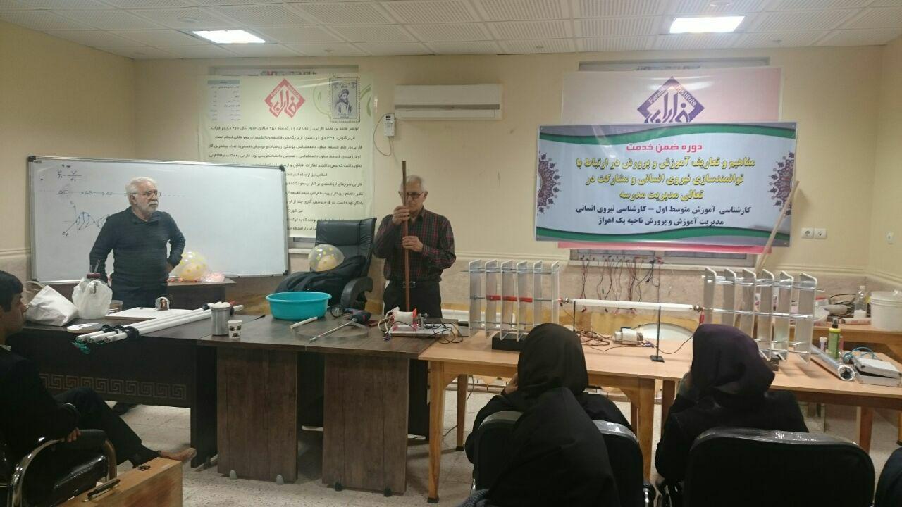 برگزاری کارگاه طراحی و انجام آزمایش های متنوع فیزیک ویژه اعضاء انجمن معلمان فیزیک خوزستان