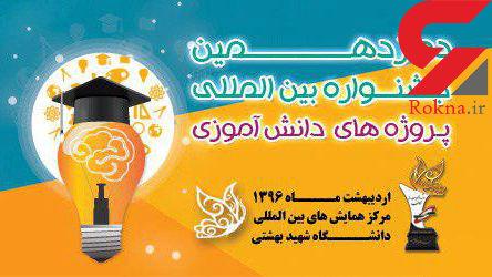 پنجمین دوره مسابقات کاپ فیزیک ایران در دوازدهمین جشنواره بین المللی پروژه های دانش آموزی تبیان برگزار می شود